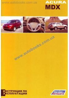 Руководство по эксплуатации и техническому обслуживанию Acura (Акура) MDX с 2001-2006