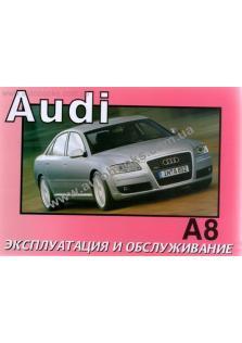 A8 с 2004 года
