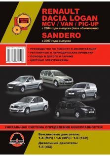 Руководство по ремонту Renault Dacia Logan, MCV, VAN, PICK-UP c 2004 года (+ все обновления) Sandero с 2007 года (Бензин/Дизель)