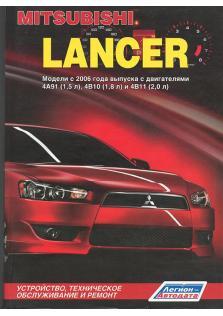 Mitsubishi Lancer с 2006 года