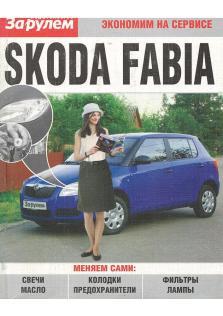 Руководство по техническому обслуживанию Skoda Fabia