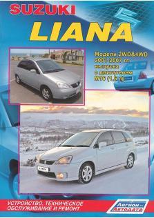 Руководство по ремонту и эксплуатации Suzuki Liana с 2001 по 2007 года