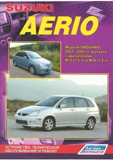 Руководство по ремонту и эксплуатации Suzuki Aerio с 2001 по 2007 год