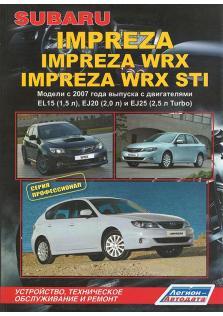 Руководство по ремонту и эксплуатации Subaru Impreza, Impreza WRX, Impreza WRX STI с 2007 года