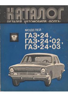 """Каталог деталей автомобиля """"Волга"""" ГАЗ-24, ГАЗ-24-02, ГАЗ-24-03"""