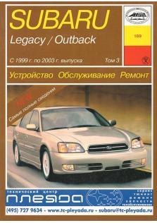 Руководство по ремонту и эксплуатации Subaru Legacy, Outback с 1999 по 2003 года. (Том 3)
