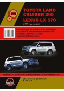 LEXUS-LX-Land Cruiser с 2007 года