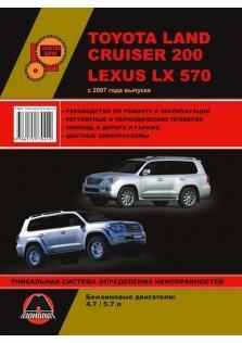 Руководство по ремонту и эксплуатации Toyota Land Cruiser 200, Lexus LX 570