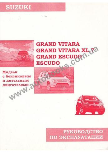 Руководство по эксплуатации Suzuki Grand Vitara, XL.7, Escudo