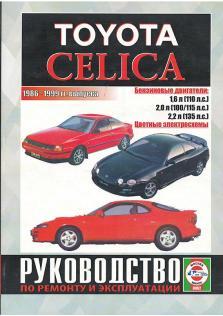 Toyota Celica с 1986 по 1999 год