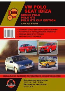 Руководство по ремонту и эксплуатации VW Polo(9N3)/Seat Ibiza/Cross Polo/Polo GTI/Polo GTI Cup Edition с 2005г.
