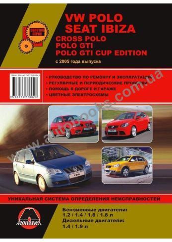 SEAT-Ibiza-Polo с 2005 года