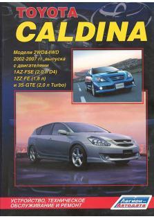 Toyota Caldina с 2002 по 2007 год