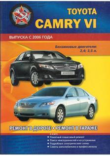 Toyota Camry 4 с 2006 года