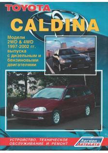 Toyota Caldina с 1997 по 2002 год