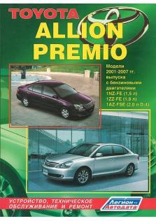 Toyota Allion, Premio с 2001 по 2007 год