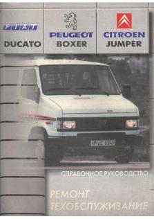 Fiat Ducato, Peugeot Boxer, Citroen Jumper с 1982 по 1996 год