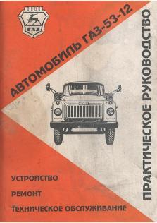 Руководство по ремонту и эксплуатации ГАЗ-53-12