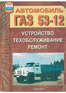 Руководство по ремонту и эксплуатации ГАЗ 53-12