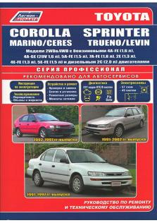 Руководство по ремонту и эксплуатации Toyota COROLLA /MARINO/CERES /TRUENO/LEVIN с 1991 по 1998 года (Бензин/Дизель)