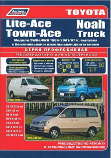 Toyota Lite-Ace, Town-Ace, Noah Truck с 1996 по 2007 год
