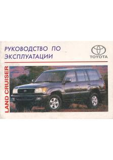 Toyota Land Cruiser с 1998 года
