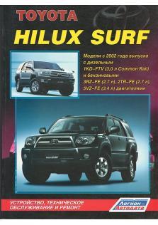 Toyota Hilux Surf с 2002 года