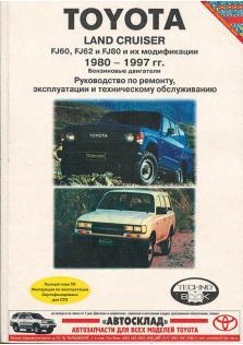 Toyota Land Cruiser (FJ60, FJ62, FJ80 и их модификации) с 1980 по 1997 год