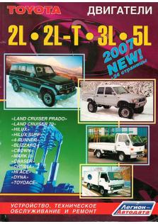 Toyota 2L, 2L-T, 3L, 5L