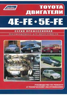 Руководство по ремонту и эксплуатации двигателя Toyota 4E-FE, 5E-FE
