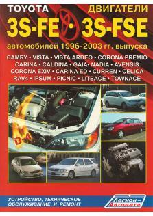 Toyota 3S-FE, 3S-FSE с 1996 по 2003 года