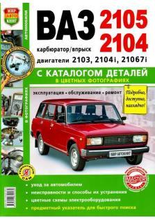2104-2105