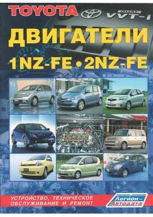 Руководство по ремонту и эксплуатации двигателя Toyota 1NZ-FE, 2NZ-FE
