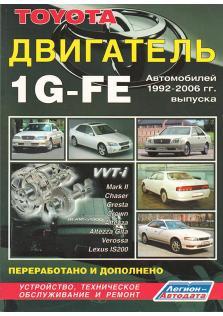 Toyota 1G-FE с 1992 по 2006 год