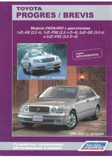 Toyota Progres, Brevis с 1998 по 2007 год