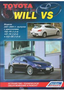 Toyota Will VS с 2001 по 2004 год