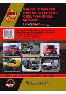 Руководство по ремонту и эксплуатации автомобилей Renault Master/Nissan Interstar/Opel/Vauxhall Movano c 1998 года (+ обновления 2003 года)
