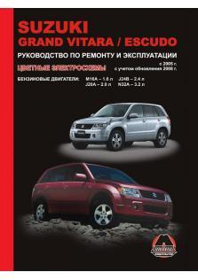 Руководство по ремонту и эксплуатации Suzuki Grand Vitara / Escudo с 2005 года (+ обновления 2008 года)