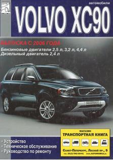 Volvo XC90 с 2006 года
