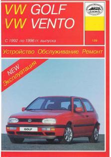 VW Golf, Vento с 1992 по 1996 год