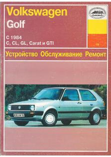 Volkswagen Golf с 1984 года