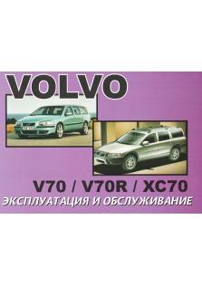 Volvo V70, V70R, XC70 с 2000 года