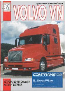 Каталог деталей автомобиля Volvo VN