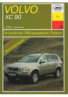 Volvo XC90 с 2003 года