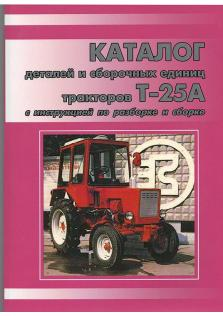 Каталог деталей и сборочных единиц тракторов Т-25А