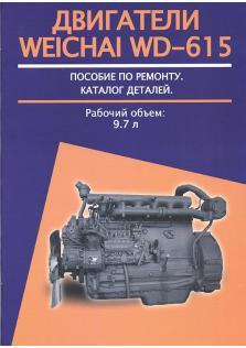 Руководство по ремонту двигателя WEICHAI WD-615 с каталогом деталей