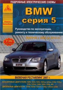 Руководство по эксплуатации,ремонту и техническому обслуживанию BMW серия 5 бензин / дизель с 2003-2010гг.