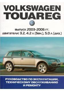Руководство по ремонту и эксплуатации Volkswagen Touareg с 2003 по 2006 год