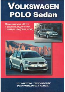 Руководство по ремонту и эксплуатации Volkswagen Polo Sedan с 2010 года