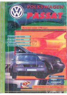Руководство по ремонту и эксплуатации Volkswagen Passat с 1996 года